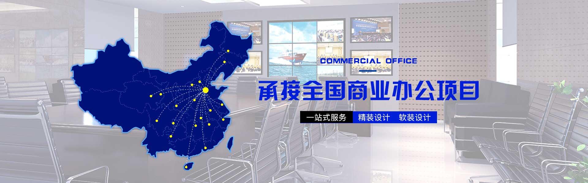 承接全国商业项目